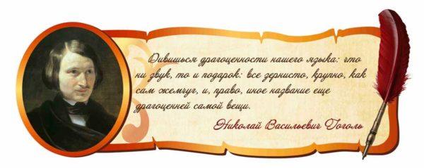 Стенды для кабинета русского языка №39 1 макет