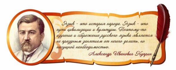 Стенды для кабинета русского языка №40 1 макет