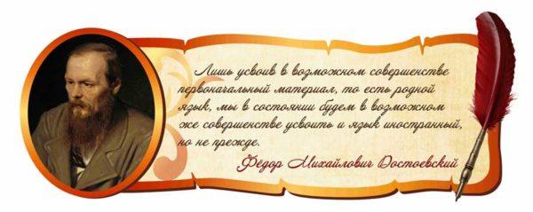 Стенды для кабинета русского языка №41 1 макет