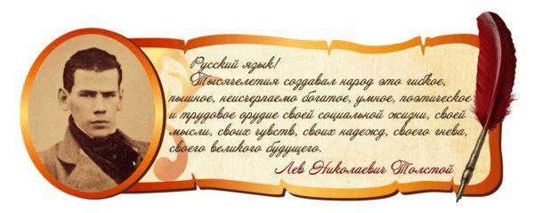 Стенды для кабинета русского языка №42 1 макет