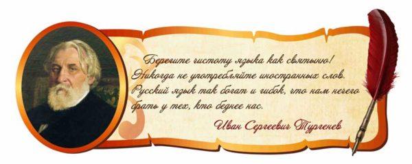 Стенды для кабинета русского языка №43 1 макет