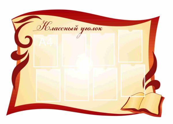 Стенды для кабинета русского языка №45 1 макет