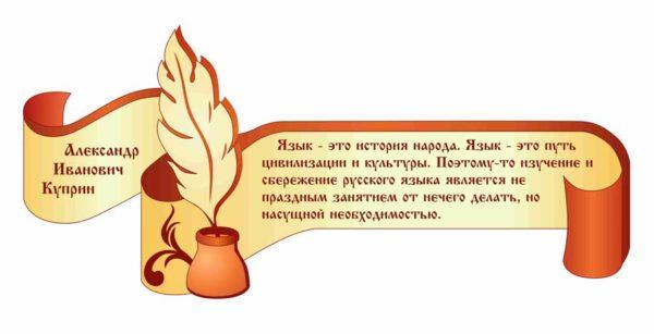 Стенды для кабинета русского языка №46 1 макет