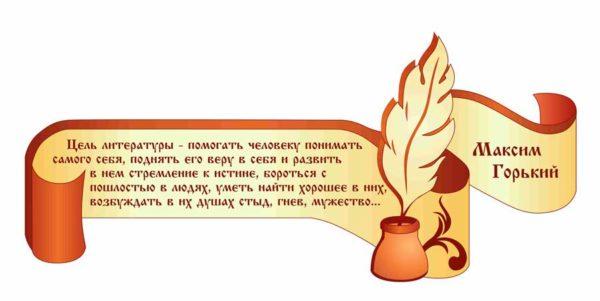 Стенды для кабинета русского языка №47 1 макет