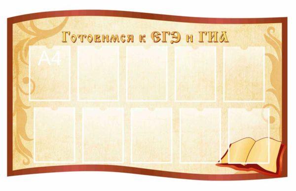 Стенды для кабинета русского языка №48 1 макет