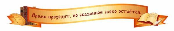Стенды для кабинета русского языка №52 1 макет