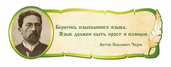 Стенды для кабинета русского языка №54 1 макет