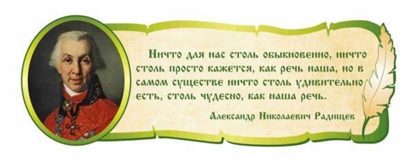 Стенды для кабинета русского языка №55 1 макет