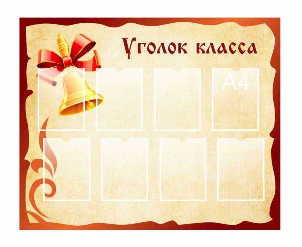 Стенды для кабинета русского языка №56 1 макет