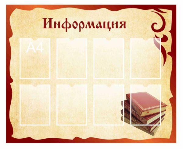 Стенды для кабинета русского языка №57 1 макет