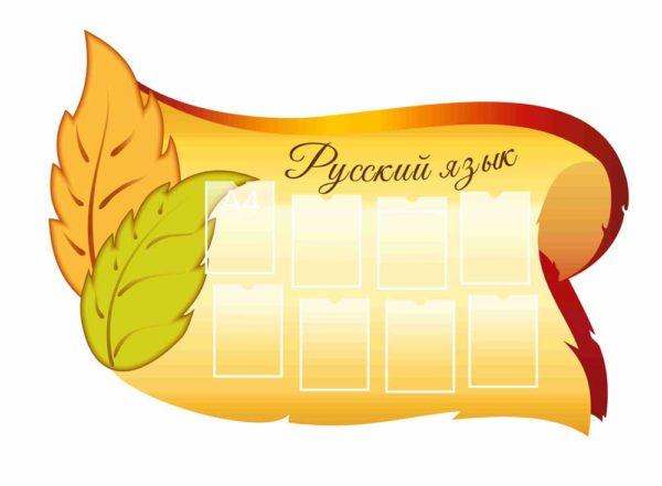 Стенды для кабинета русского языка №61 1 макет
