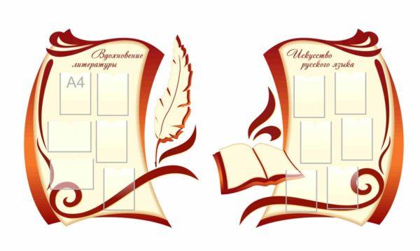 Стенды для кабинета русского языка №62 1 макет