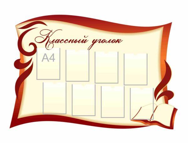 Стенды для кабинета русского языка №63 1 макет