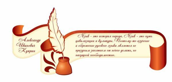 Стенды для кабинета русского языка №64 1 макет