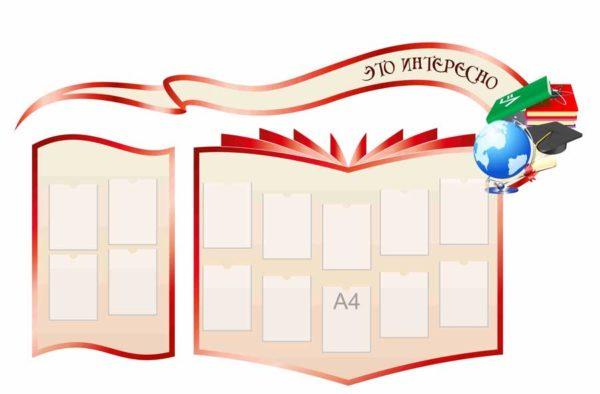 Оформление фойе и рекреаций №12 1 макет