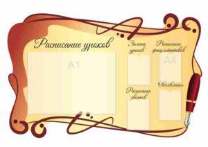Информационные стенды, наклейки, баннеры, цветографические схемы 11 макет