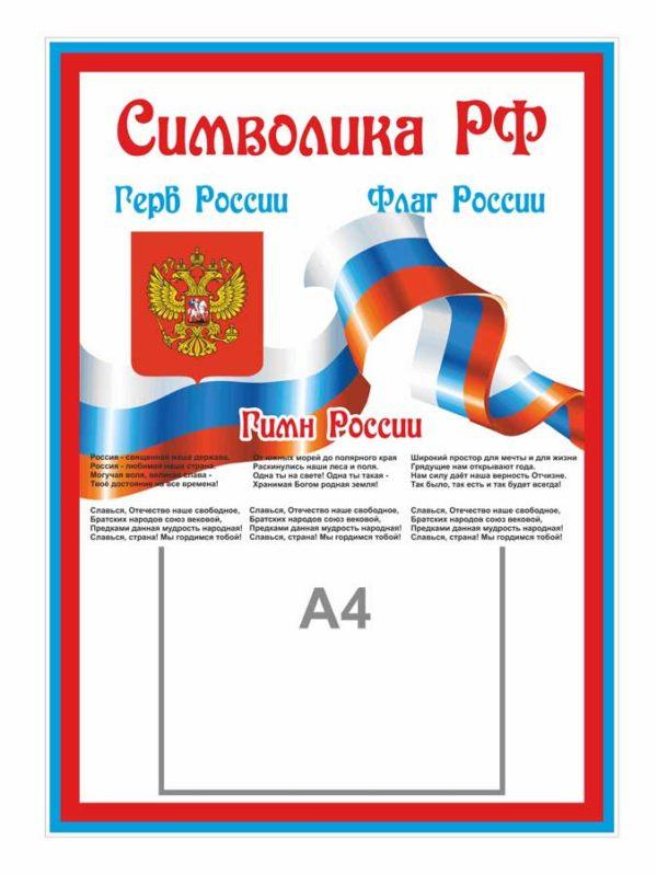 Оформление кабинета о России №7 1 макет