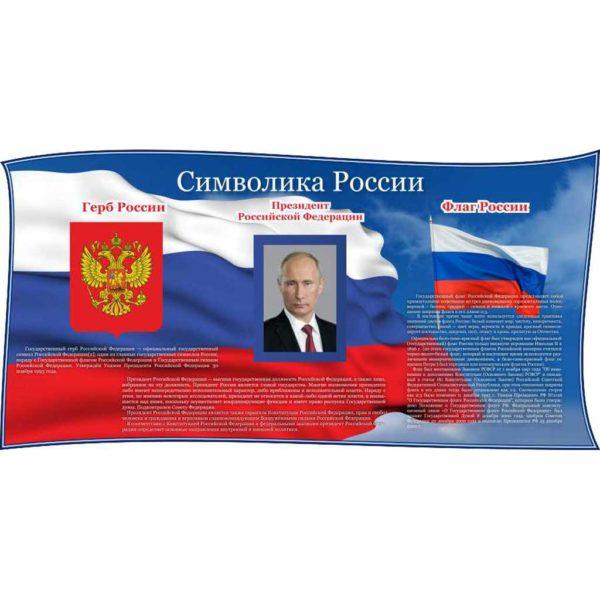 Стенд с символикой России №1 1 макет