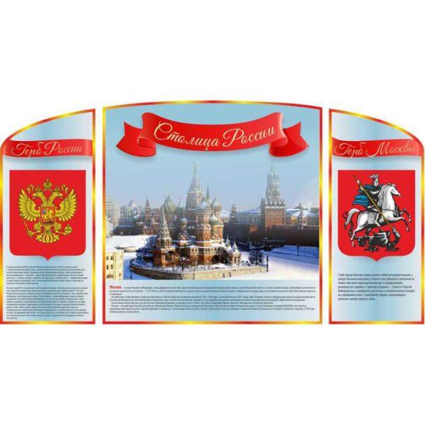 Стенд с символикой России №2 1 макет
