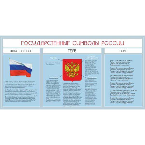 Стенд с символикой России №5 1 макет