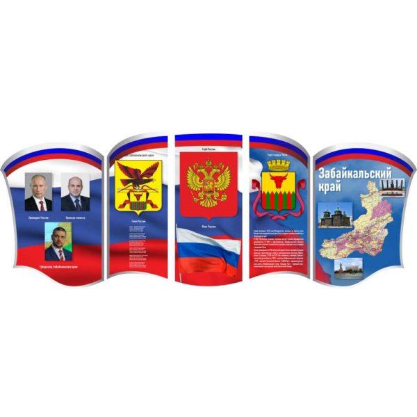 Стенд с символикой России №3 1 макет