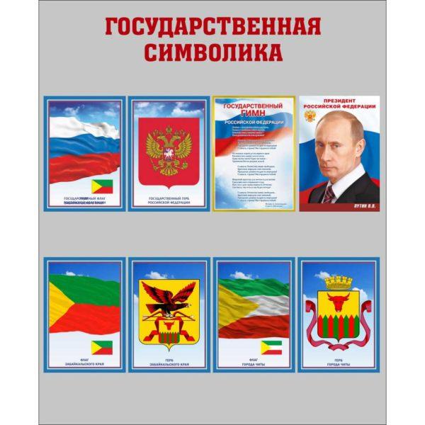 Стенд с символикой России №6 1 макет