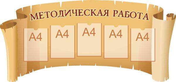 Стенд специалистов №1 1 макет