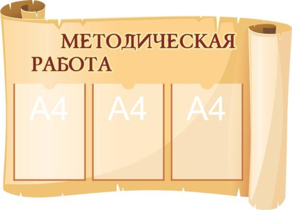 Стенд специалистов №2 1 макет