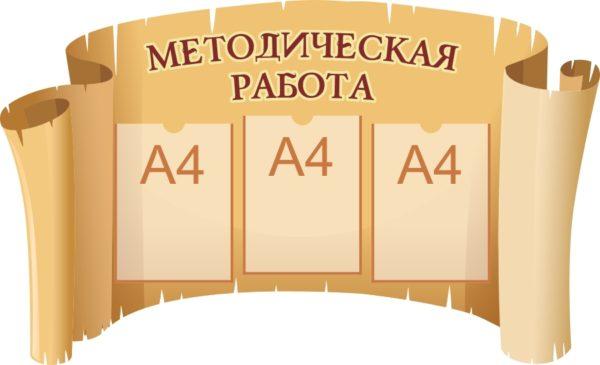 Стенд специалистов №3 1 макет