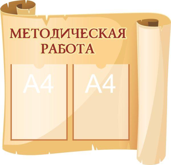 Стенд специалистов №4 1 макет