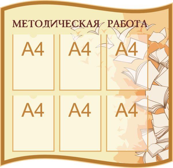 Стенд специалистов №6 1 макет