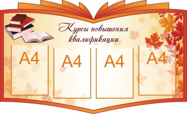 Стенд специалистов №8 1 макет