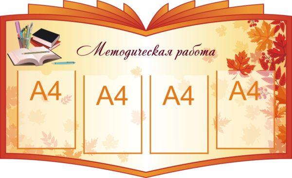Стенд специалистов №9 1 макет