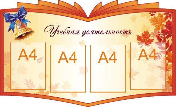 Стенд специалистов №10 1 макет