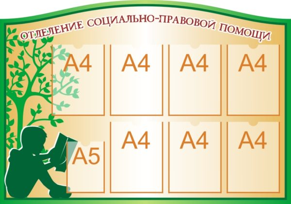 Стенд специалистов №14 1 макет