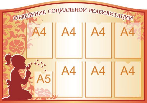 Стенд специалистов №16 1 макет