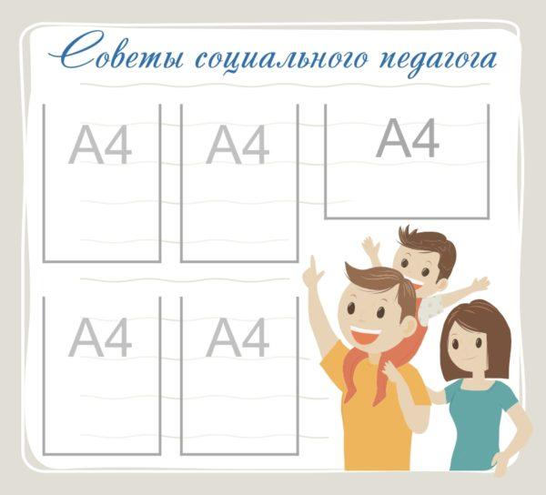 Стенд специалистов №20 1 макет
