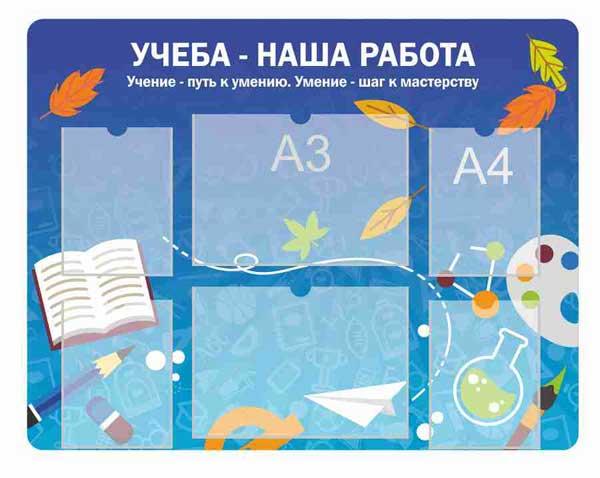 Стенд для начальной школы №5 1 макет