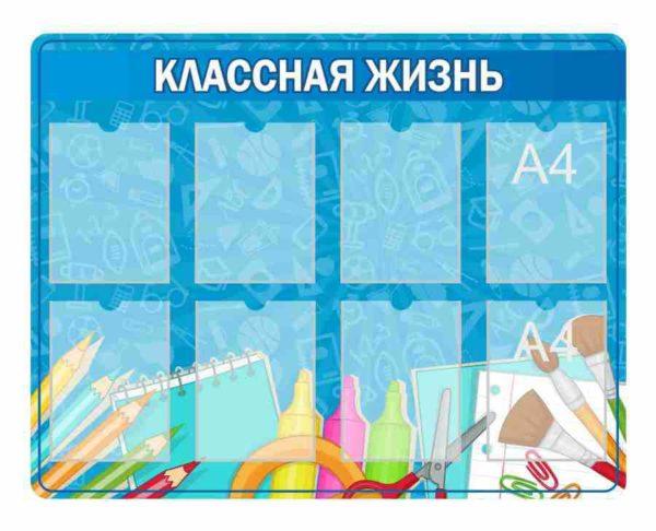 Стенд для начальной школы №7 1 макет