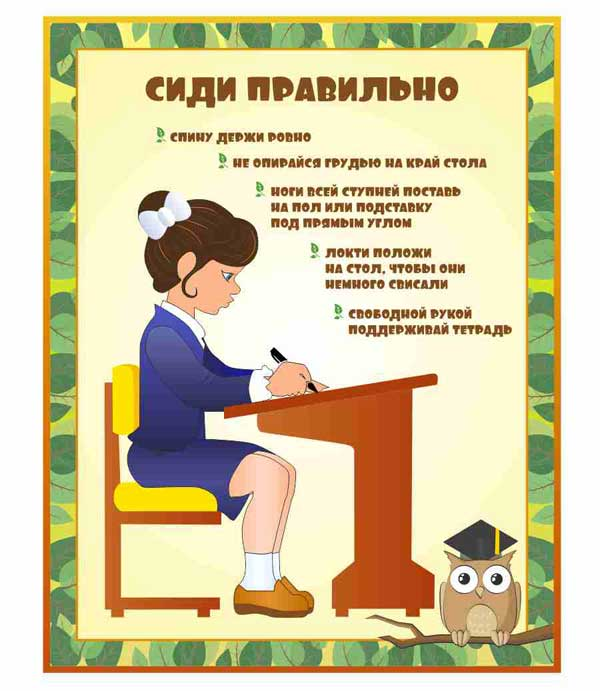 Стенд для начальной школы №22 1 макет