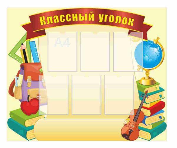 Стенд для начальной школы №34 1 макет