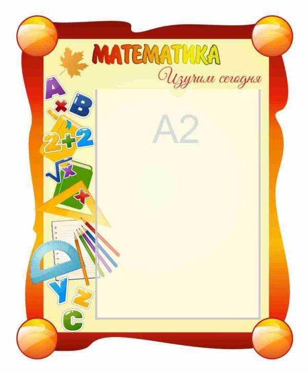 Стенд для начальной школы №37 1 макет