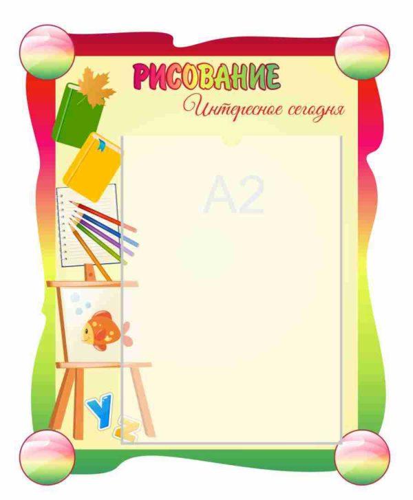 Стенд для начальной школы №38 1 макет