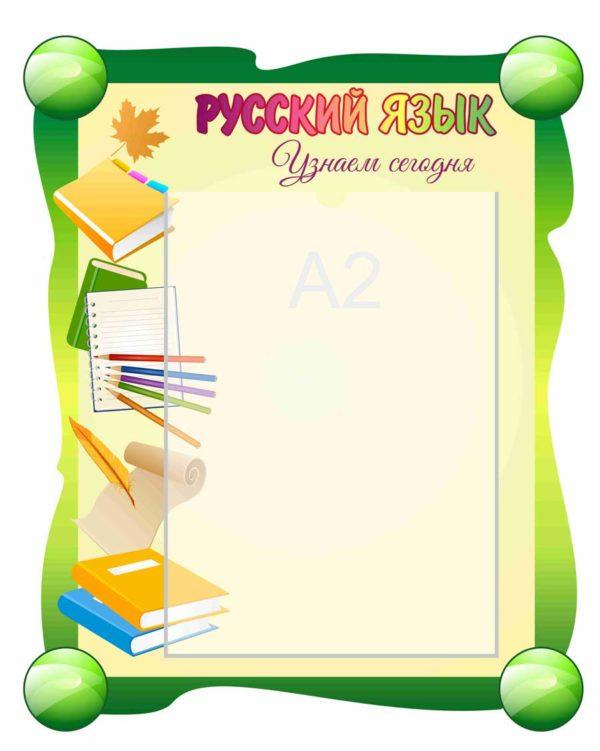Стенд для начальной школы №39 1 макет
