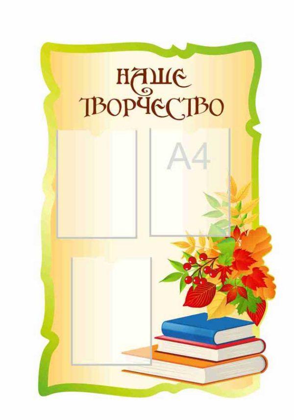 Стенд для начальной школы №56 1 макет