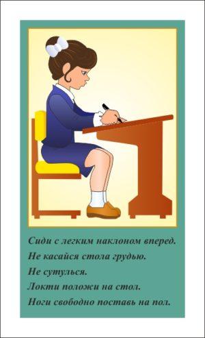 Макет баннера, изображена девочка правильно сидящаая за партой и текстовые рекомендации