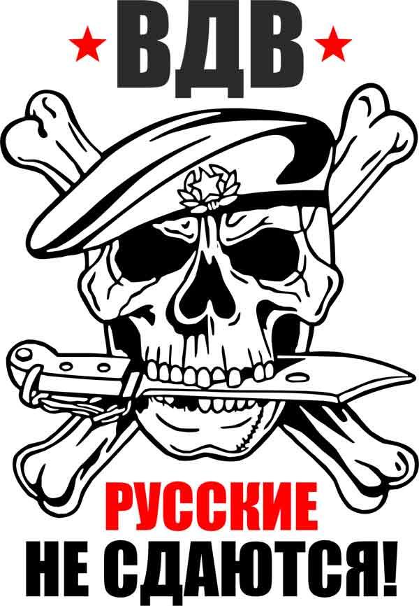 ВДВ русские не сдаются 1 макет