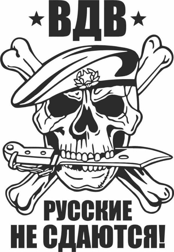 Русские не сдаются 1 макет