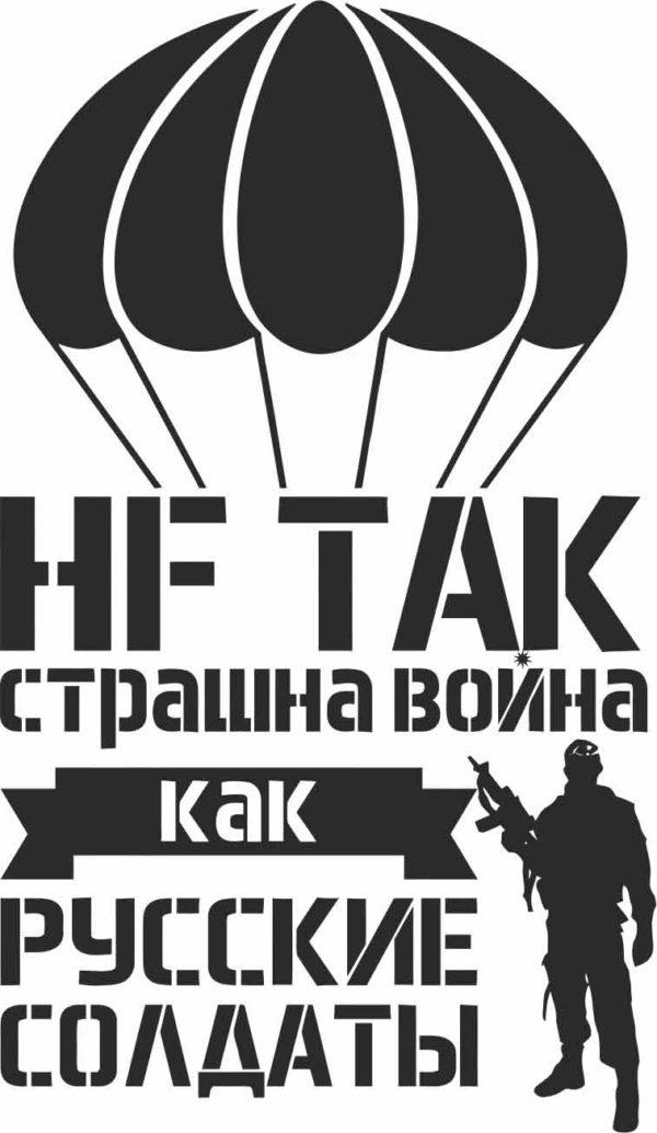 Не так страшна война как русские солдаты 1 макет