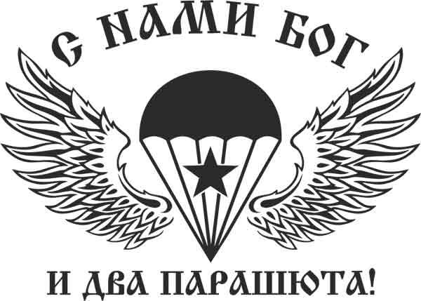 С нами Бог и два парашюта 1 макет